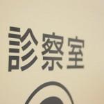大阪府でシアリスを買うには?専門クリニックと通販での買い方を紹介