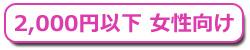 2000円以下商品 女性用