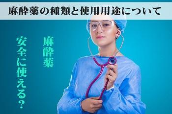 人気の局所麻酔薬