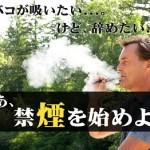 tabakosuitakunai1