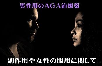 AGA治療と女性