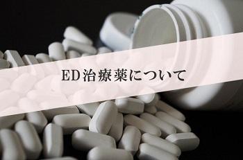 ED治療薬について