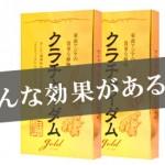 kura-gold2
