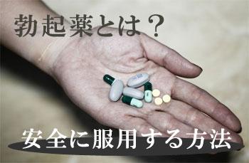 勃起薬の副作用