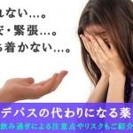 depasu-nomisugi4