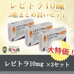 levitra-set