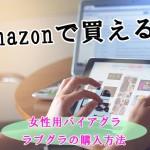 ラブグラはアマゾンで買える?不感症や性交痛に悩む女性必見!