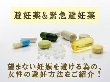 緊急避妊薬