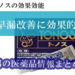 tonosu-hyouka1