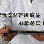 クラミジアの薬は通販で買えます!悪化する前に治療しよう。